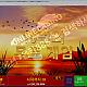 https://onca888.com/data/editor/2009/thumb-bf0b7972733e415b3d3ca67dabc0f431_1599956173_7383_80x80.png