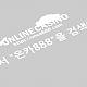 https://onca888.com/data/file/CasinoReview/thumb-1970214298_tyJk7YXx_5c0556a4d2ca085deb983f1dfdb05ddd9ef13567_80x80.png